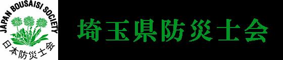特定非営利活動法人埼玉県防災士会